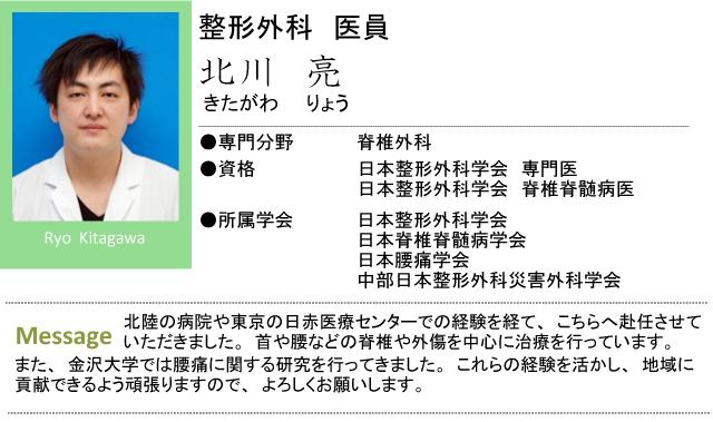 2021kitagawa