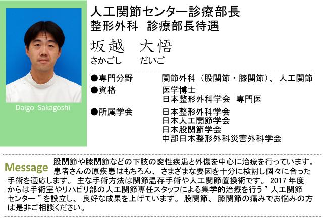 2021sakagoshi-dr