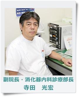 suko-dr.terada