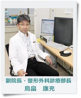 suko-dr.toribatake