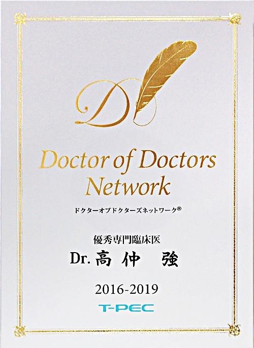 takanaka-dr