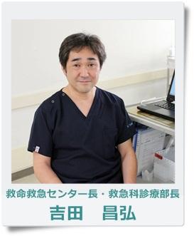 yoshida-dr2018